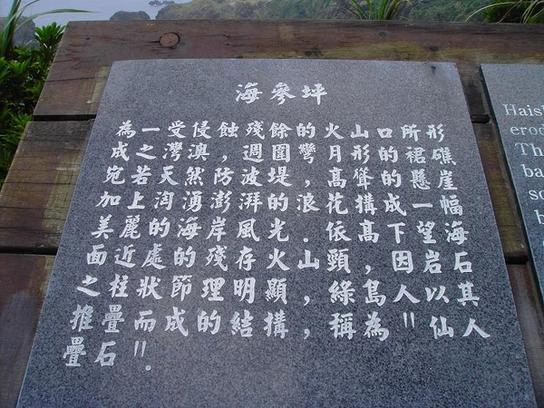 21. The Chinese Description of Haishenping [海參坪的中文解說]