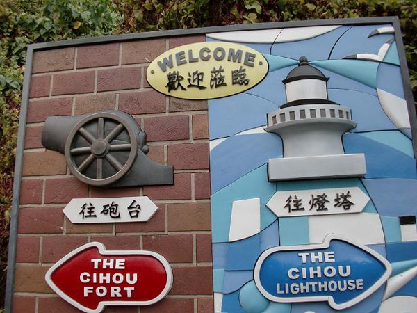 the Qihou Fort (I prefer the Qihou Battery) [旗後砲台指標]