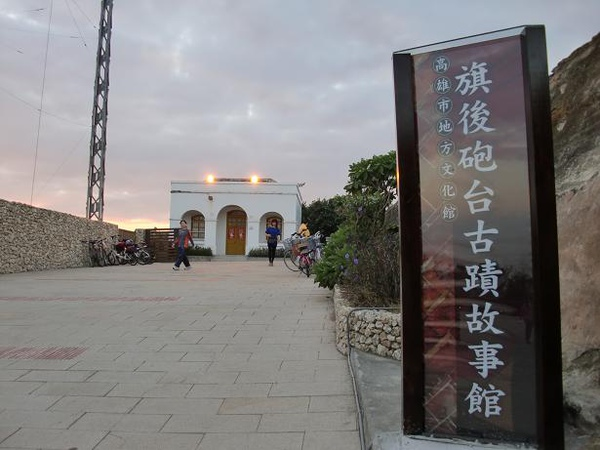 The Museum of the Qihou Battery [旗後砲台故事館]