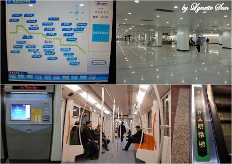 Shanghai Metro [上海地鐵]