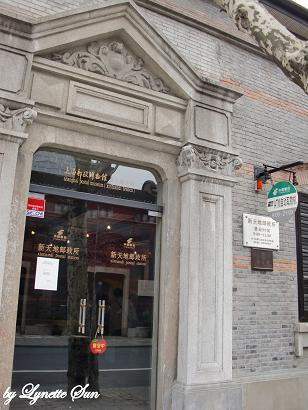 Shanghai Postal Museum [上海郵政博物館]