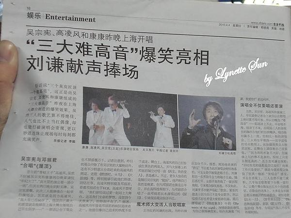 Jacky Wu et al on newspaper [三大難高音上報]