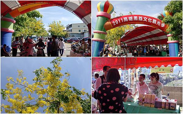 2011 Kaohsiung City Pineapple and Litchi Festival [2011高雄鳳荔文化節]