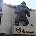 幻多奇博物館