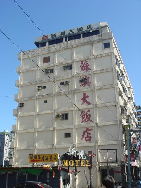 有點恐怖的飯店((;゚Д゚)