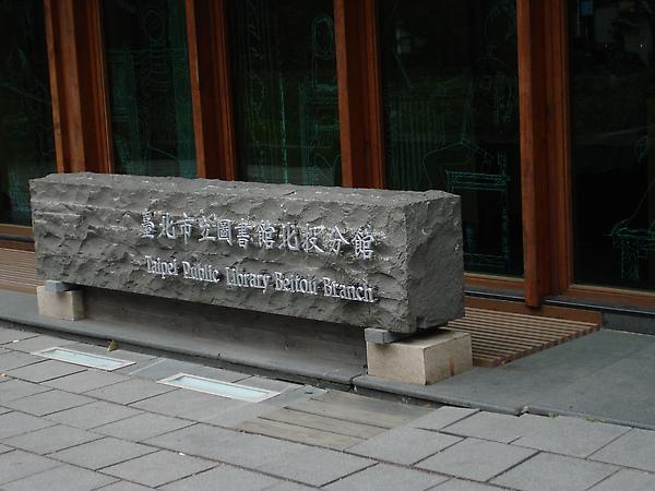 市立圖書館北投分館