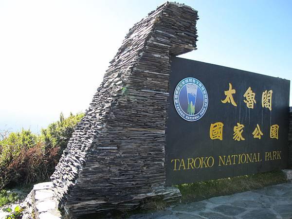 太魯客國家公園必拍點