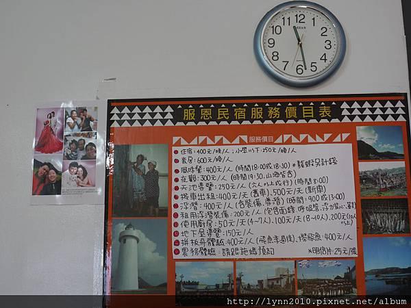P1120699蘭嶼 服恩民宿 服務項目