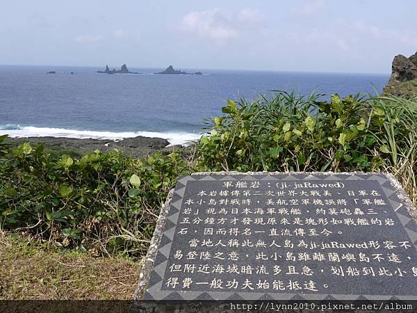 P1120824蘭嶼 軍艦岩
