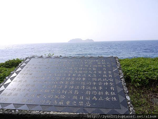 P1120969蘭嶼-海中央的小蘭嶼