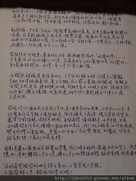 宮原眼科- 信封內寫著土鳳梨酥為什麼要選著2號鳳梨的緣由
