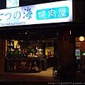 七つの海燒肉屋~~(謎之聲:跟七武海沒關係吧?!)