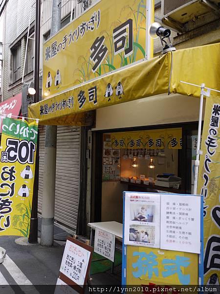 東京-Day 2-多司飯團早餐店~好吃!(淺草橋)