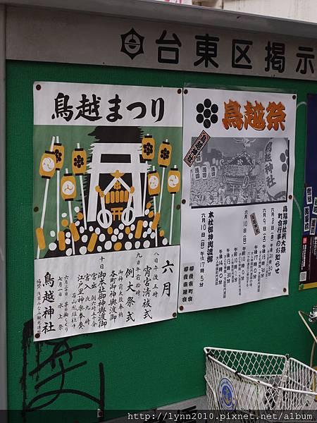 東京-Day 4-秋葉原與押上晴空塔 (6)