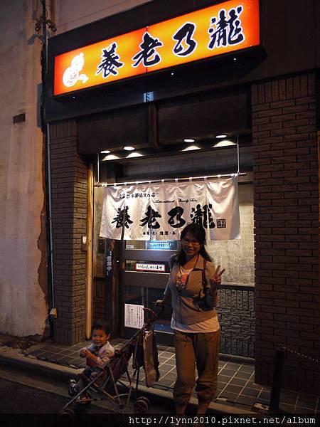 東京-Day 4-秋葉原與押上晴空塔 (71) 養老乃瀧