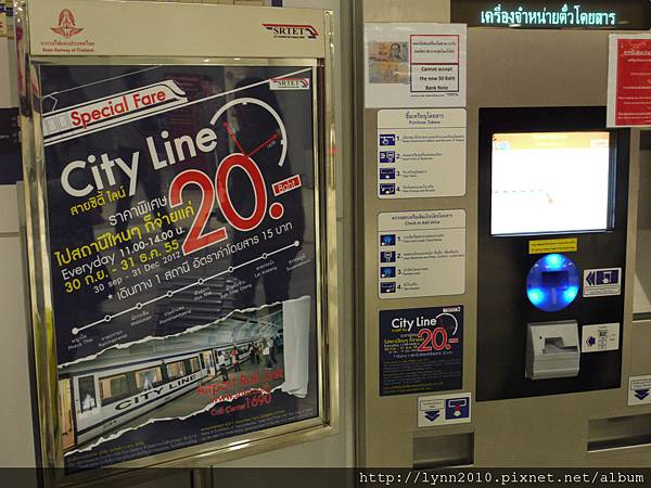 曼谷機場快線之本月特定時間優惠海報