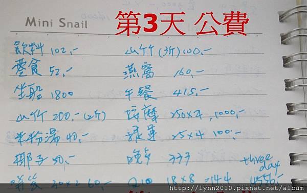 5.記帳本 文字 day 3