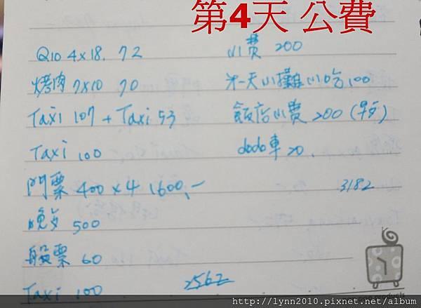 5.記帳本 文字 day 4