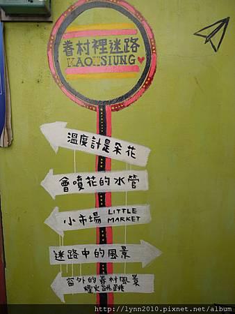 2012-11-26 1.左營自助新村 (60)