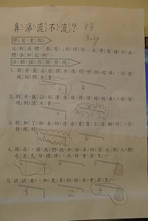 鴨鴨學習單+科學26學習單 011-1