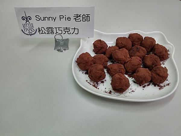1031227SunnyPie老師-松露巧克力