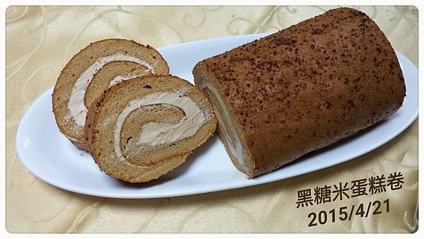 1040421黑糖米蛋糕卷.jpg