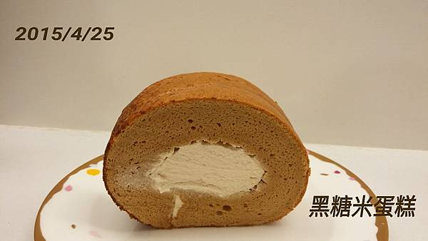 1040425黑糖米蛋糕卷