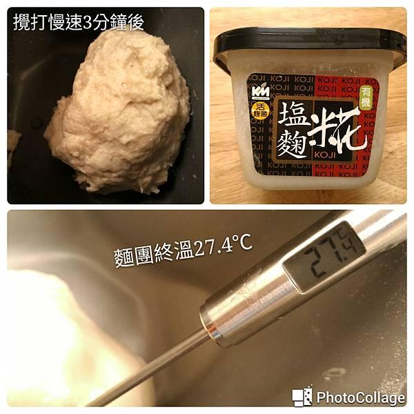 1040519鹽麴土司溫度.jpg
