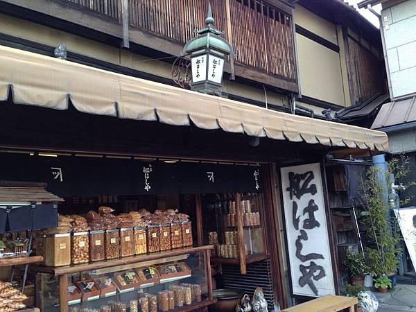 京都本家船1