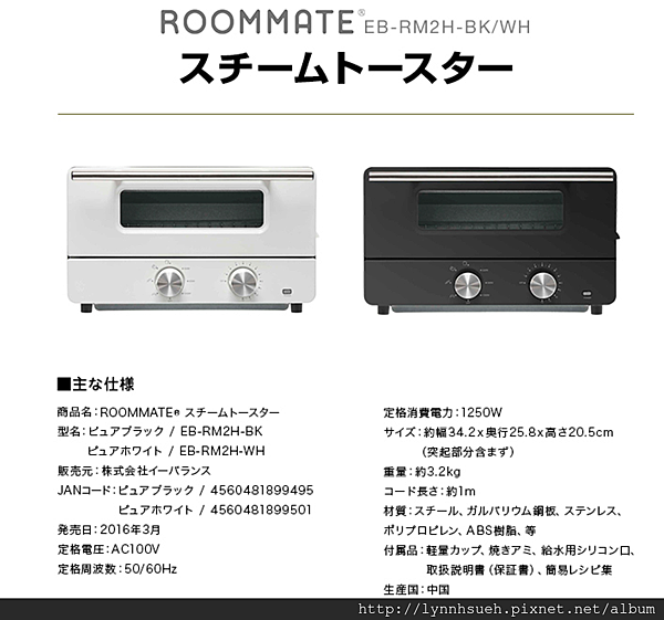 ROOMMATE烤箱.png
