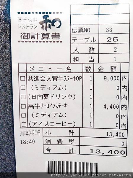 高千穗牛レストラン和帳單