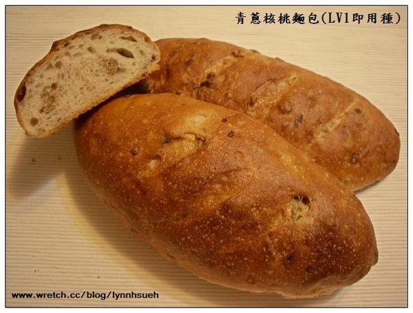 香蔥核桃麵包-LV1