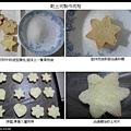乾土司製作流程