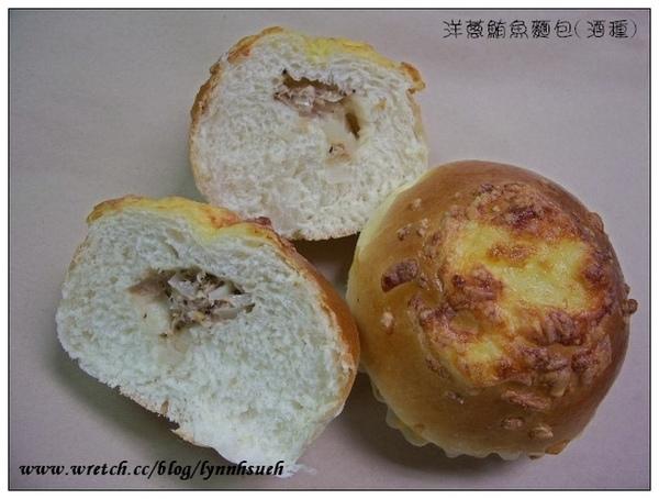 洋蔥鮪魚麵包(酒種)