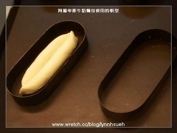 牛奶麵包使用的橢圓形模具