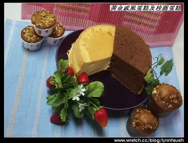 黃金戚風蛋糕及桂圓蛋糕