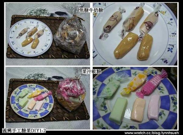 手工糖果DIY班-焦糖牛奶糖.果汁軟糖