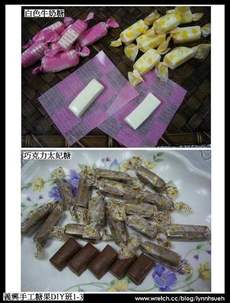 手工糖果DIY班-巧克力太妃糖.白色牛奶糖