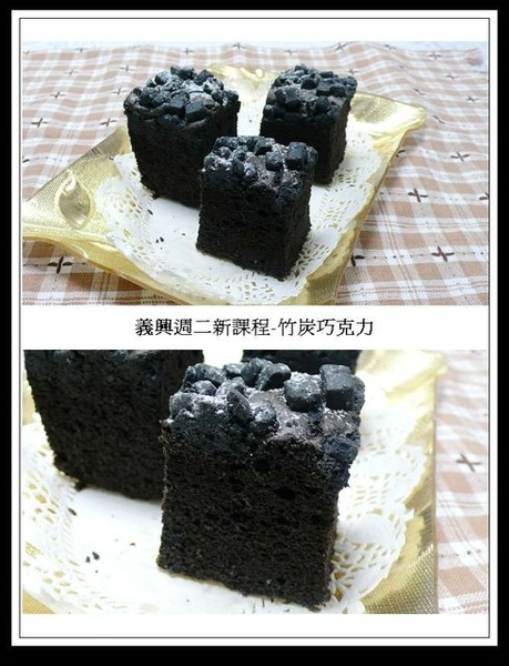 竹炭巧克力