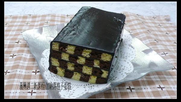 加納錫格子蛋糕
