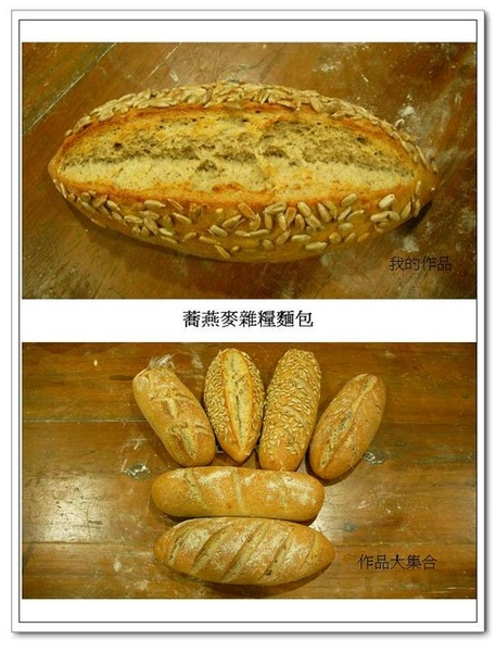 穀物磨坊-蕎燕麥雜糧麵包