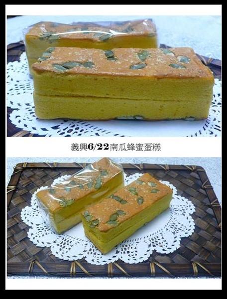 義興-南瓜蜂蜜蛋糕