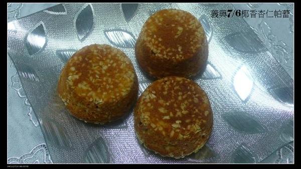 義興-椰香杏仁帕蕾