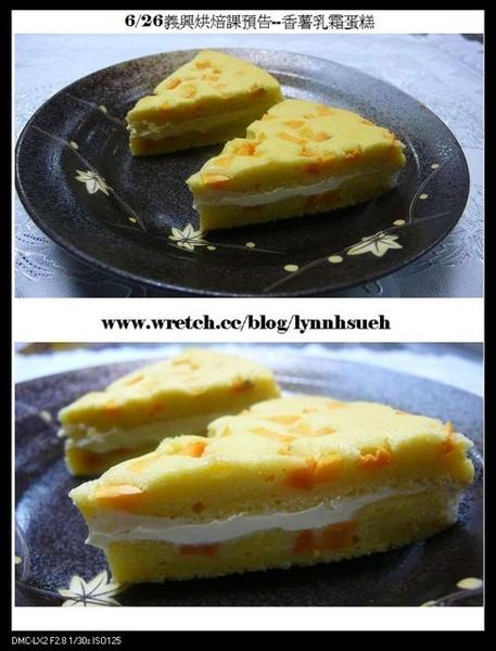 義興-香薯乳霜蛋糕