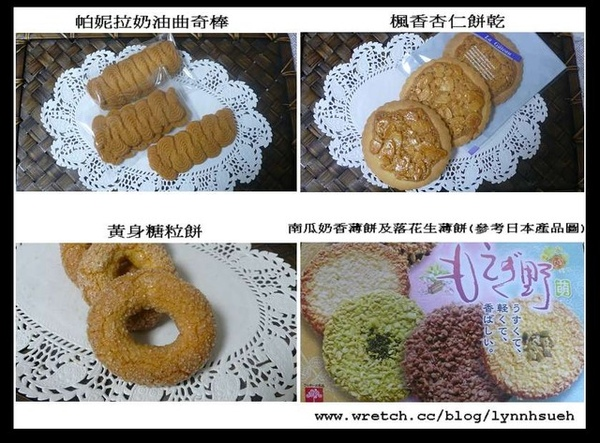 義興-手工餅乾大集合1