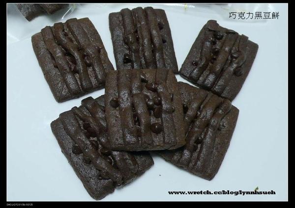 義興-巧克力黑豆餅