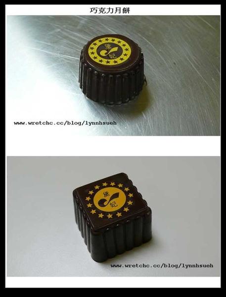 郭師傅-巧克力月餅