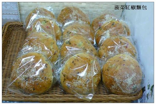 王傳仁老師--菠菜紅椒麵包