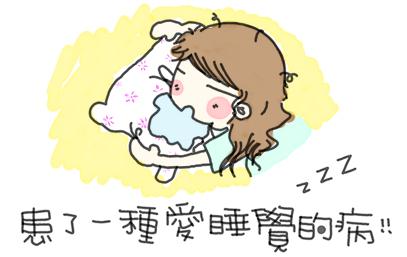 愛睡覺的病