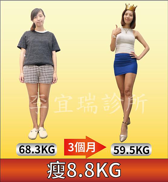 減肥前後3.png